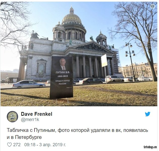 Graves For Putin Seem To Become Trendy In Russia