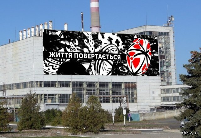 Facebook Users Are Choosing the Graffiti For the Chernobyl NPP