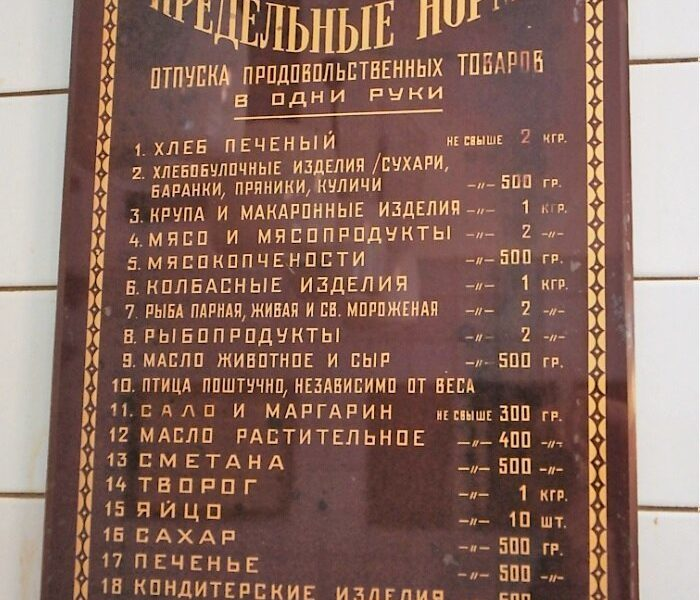 Household Stuff of Soviet Scientists