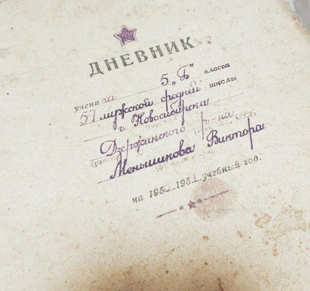 Handwriting of a Soviet Five Grader In the 1950s