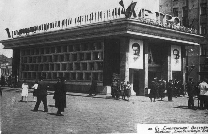 The Moscow Subway On the Day of Its Opening