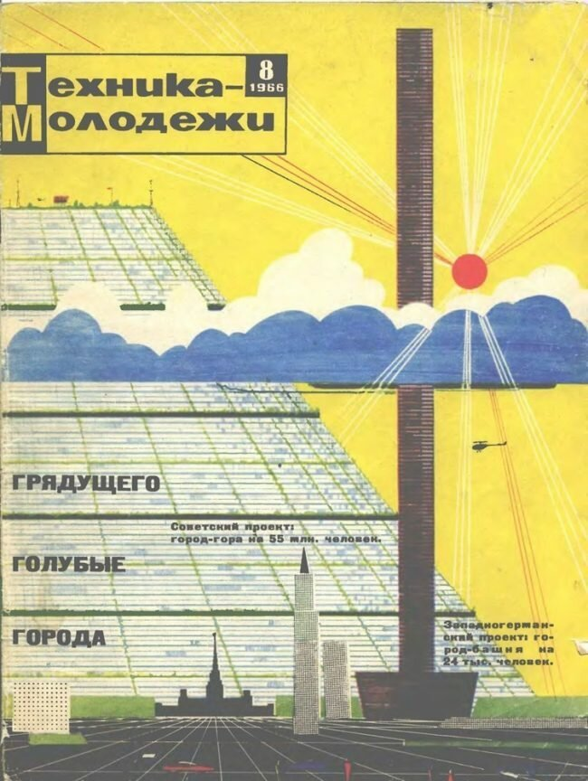 The XXI Century The Way It Was Imagined By Soviet Minds Before the 1970s