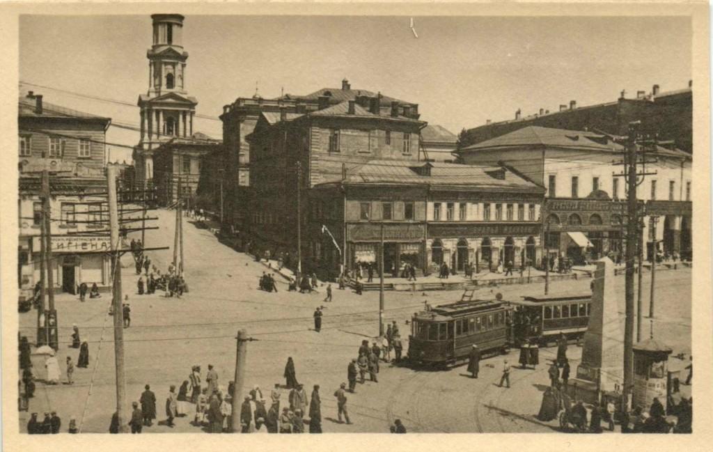 Kharkiv Under German Occupation In 1918