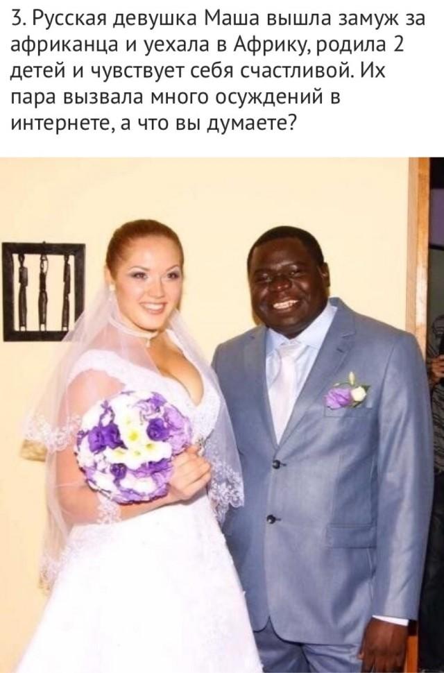 Бум на темнокожих принцев: истории девушек, которые сделали выбор не в пользу россиян