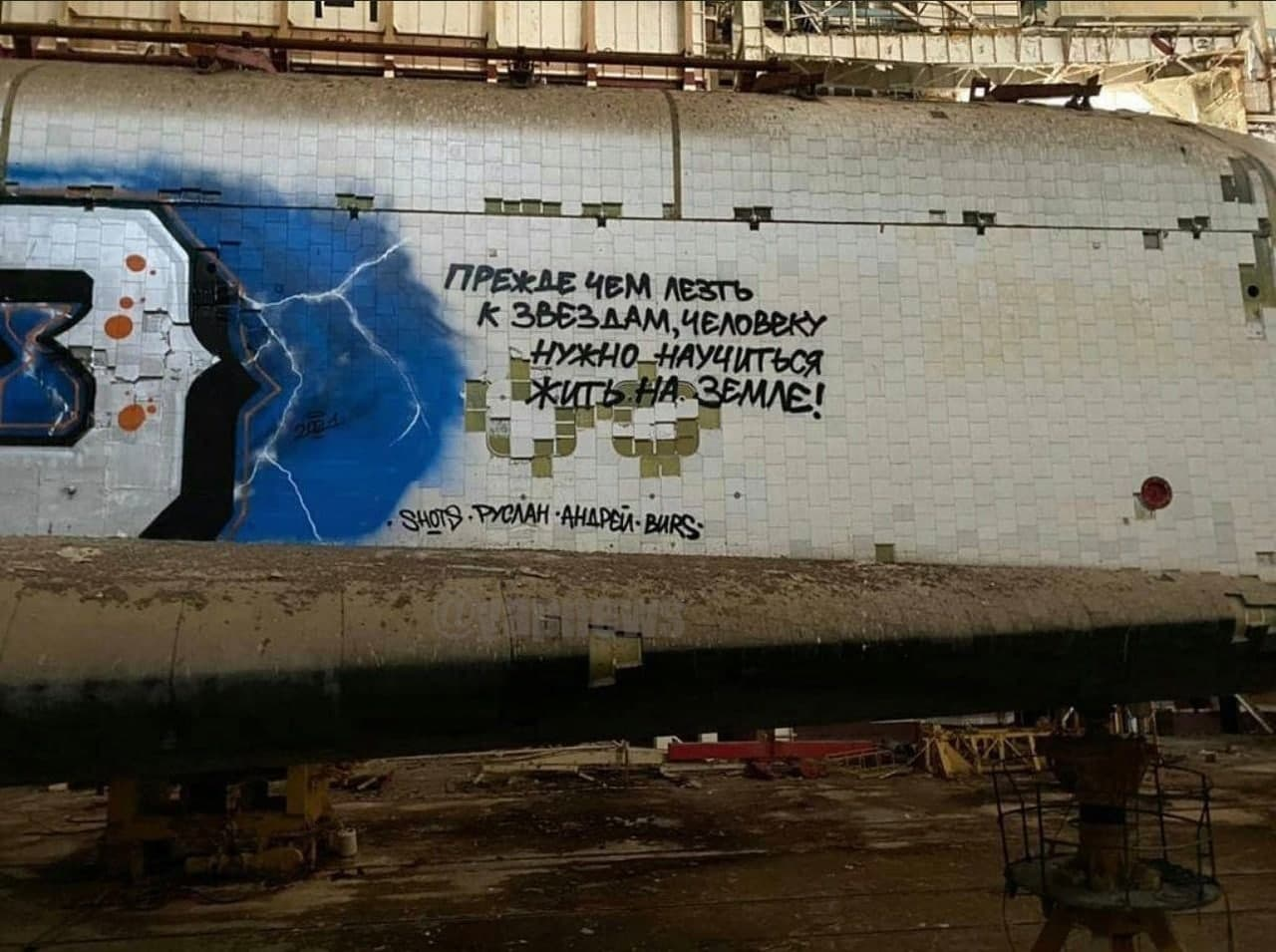 """Unknown People Left Graffiti On the Space Craft """"Buran"""""""