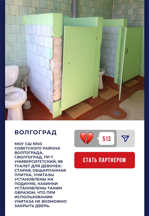 Worst Toilet Competition