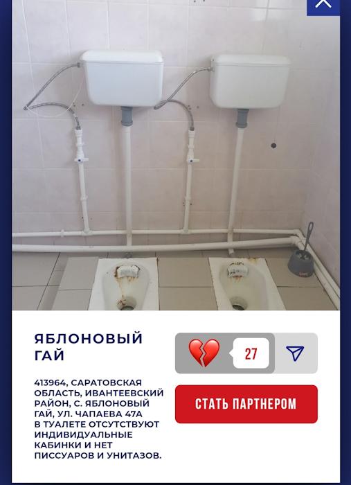 Конкурс школьных туалетов России. 21 век