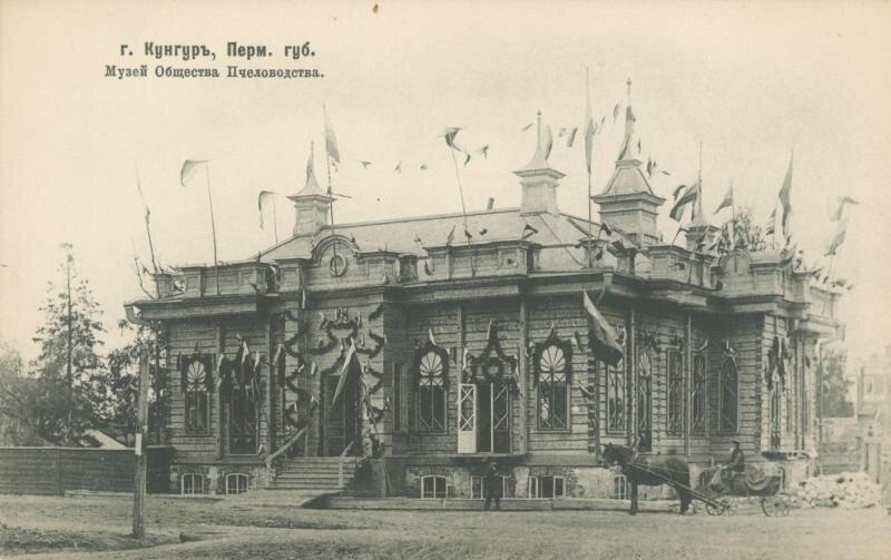 Музей общества пчеловодства Неизвестный автор, 1905 год, Пермская губ., г. Кунгур, МАММ/МДФ.