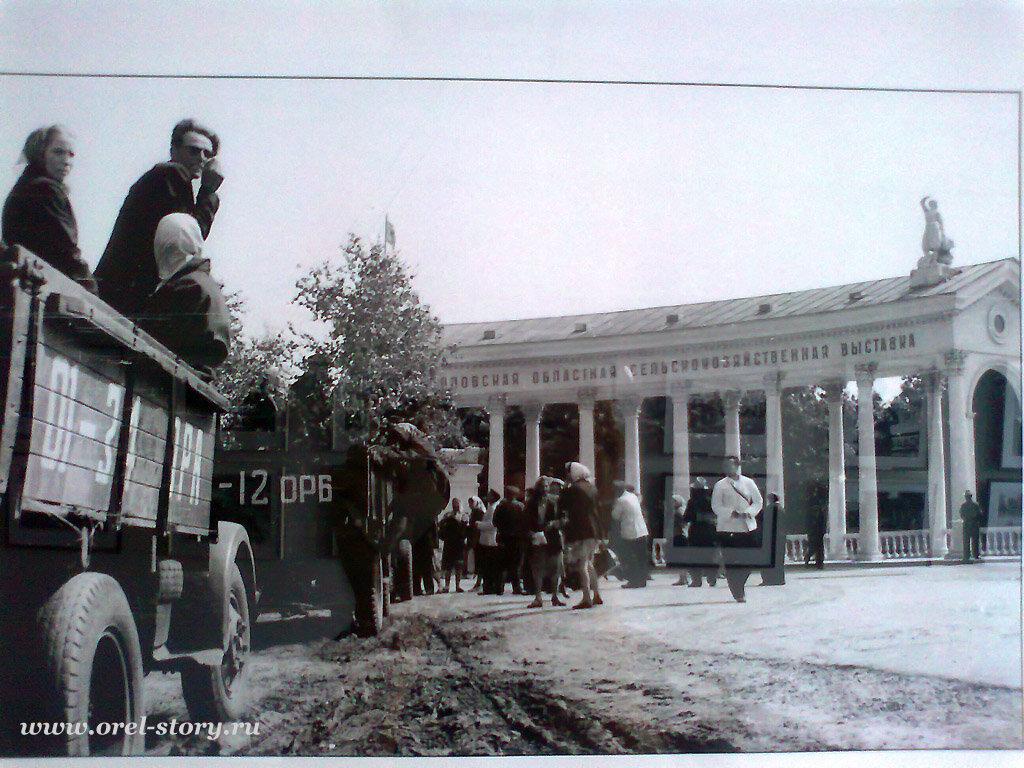 Старая фотография Орловской ВДНХ. Взято из интернета.