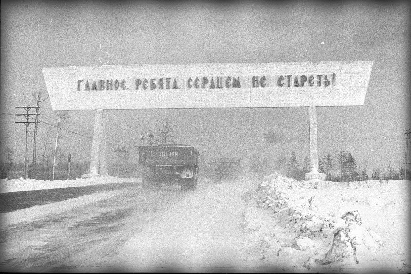 «Главное, ребята, сердцем не стареть!». Юрий Кривоносов, 1970 год, г. Братск, МАММ/МДФ.